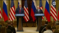 Трамп в присутствии Путина назвал «российское расследование» катастрофой