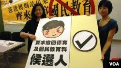 香港國民教育家長關注組最近公佈立法會選舉候選人就國民教育立場調查報告