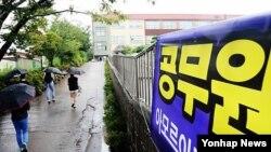 지난 8월 한국의 한 공무원 시험장 (자료사진)