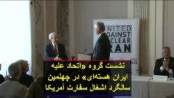 نشست گروه «اتحاد علیه ایران هستهای» در چهلمین سالگرد اشغال سفارت آمریکا