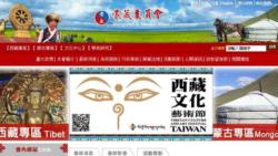 台湾蔡英文政府裁撤具有90年历史的蒙藏委员会