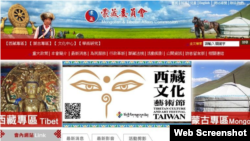 台湾蒙藏委员会官网截图