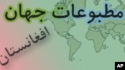 افغانستان در آئینۀ مطبوعات جهان