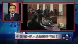 VOA连线:反腐打虎还是政治迫害,美中如何合作?