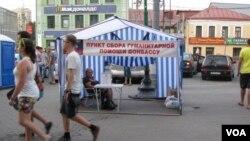 """莫斯科街頭為烏克蘭東部俄羅斯支持扶植的兩個""""共和國""""募捐的攤點 (美國之音白樺 拍攝)"""