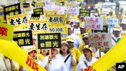 台灣早前出現遊行示威抗議大陸遊客減少