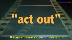 «Английский как в кино» - Act out - Cлететь с катушек