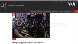 保護記者委員會呼籲香港警方停止攻擊騷擾記者