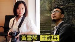 """人权公益人士广州遭抓捕 恐被控""""煽动颠覆国家""""罪"""