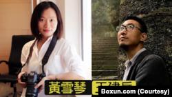中国独立记者暨女权活动家黄雪琴(左)和职业病权益倡导者王建兵。(博讯图片)