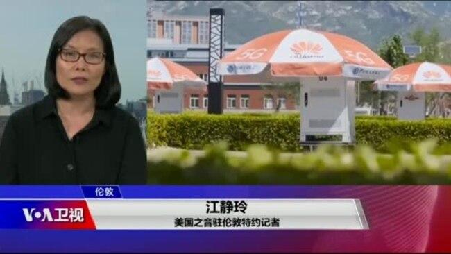 VOA连线(江静玲):特朗普总统访英 华为问题仍悬而未决