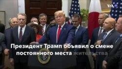 Новости США за минуту – 1 ноября 2019
