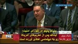 مایک پمپئو در شورای امنیت: آیتالله پس از تحریمهای آمریکا رو به دیپلماسی اخاذی آورده است