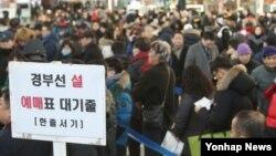 10일 서울역 매표소 앞에서 설 열차 승차권을 예매하는 시민들이 줄지어 기다리고 있다.