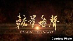 军方反美宣传片《较量无声》(网络图片)
