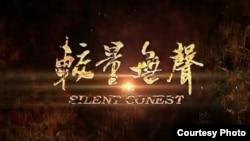 中国军方反美宣传片《较量无声》(网络图片)