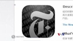 蘋果將紐約時報應用從中國下架