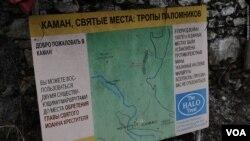 რუსული წარწერა კომანის მონასტერთან, იქ სადაც 1993 წელს, მღვდელმონაზონი ანდრია ყურაშვილი და იპოდიაკონი იური ანუა დახვრიტეს