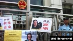 香港政党及团体抗议重判高瑜(网络图片)