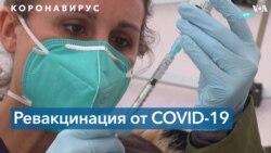 Быть или не быть третьей прививке