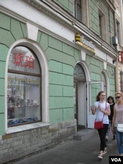 圣彼得堡市中心商店橱窗的中文标志。(美国之音白桦拍摄)