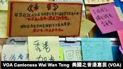 7-26香港國際機場反送中集會連儂牆上的留言 (攝影:美國之音湯惠芸)