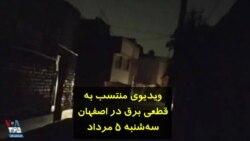 ویدیوی منتسب به قطعی برق در اصفهان - سهشنبه ۵ مرداد
