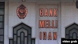 Eron Milliy banki