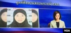 Army 2nd Lt. Pareya Netrawichien makes an announcement on Thai TV, Sept. 1, 2015. (Steve Herman/VOA News)