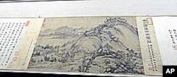 """中国大陆收藏的《富》的""""剩山图"""""""