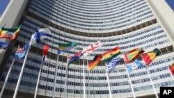 مقر اداره بین المللی انرژی اتمی