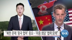 "[VOA 뉴스] ""북한 문제 '중국 협력' 중요…'미중 회담' 협력 모색"""