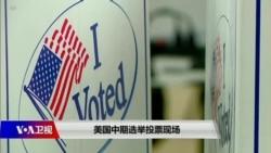 时事大家谈:中期选举到来,美中贸易战能有新拐点?