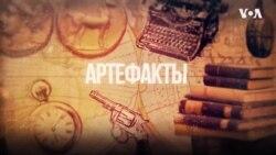 «Артефакты»: герои Второй мировой
