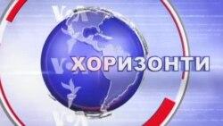 Хоризонти: Дали Балканот ќе биде на радарот на новата администрација на САД?