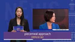 [Speak Easy] 단편적 접근법 'Piecemeal approach'