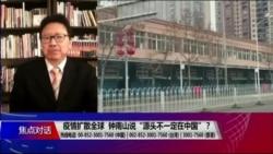 """焦点对话:疫情扩散全球,钟南山说""""源头不一定在中国""""?"""