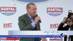 اردوغان در آستانۀ برگزاری رفراندوم: در مناسبات ترکیه با اتحادیه اروپا تجدید نظر می کنم