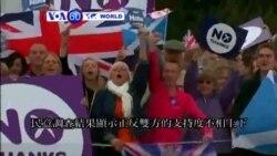 VOA國際60秒(粵語): 2014年09月17日