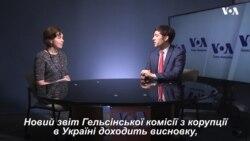 Автор звіту про корупцію в Україні відзначив значний прогрес в боротьбі з корупцією. Відео