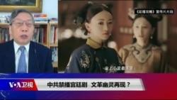 时事大家谈: 中共禁播宫廷剧,文革幽灵再现?