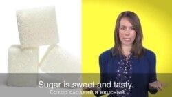 «Английский за минуту»: Sugarcoat