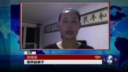 VOA连线原珊珊: 人权律师谢燕益被捕一年整,家人生活陷困境