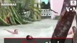 نجات چند نفر در توفان و سیل باهاما