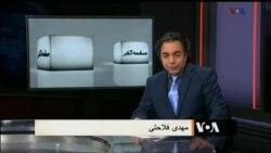 صفحه آخر ۱۸ نوامبر ۲۰۱۶: مافیای شکر در ایران