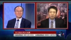 VOA卫视(2016年2月14日 第二小时节目 海峡论谈)