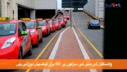 سفری پابندی پر واشنگٹن کے ٹیکسی ڈرائیوروں کی رائے