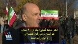 دکتر سعید گنجی: بعد از ۴۰ سال، خواسته مردم رفتن خامنهای و این رژیم است