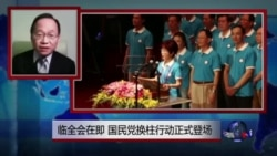 VOA连线:临全会在即,国民党换柱行动正式登场