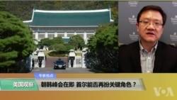 专家视点(马钊):韩朝峰会在即,首尔能否再扮关键角色?